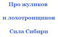Как лохотронщики используют Силу Сибири для обмана соискателей
